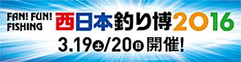 bnr_2016 nishituri
