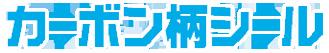 カーボン柄シール ロゴ