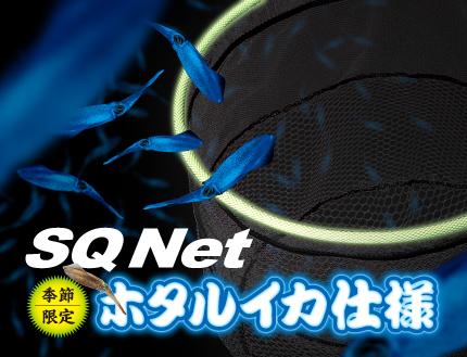 SQネット ホタルイカ仕様 製品イメージ