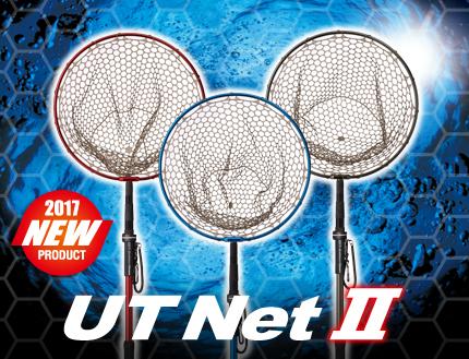 UTネットⅡ 製品イメージ