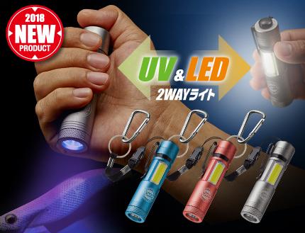 GM UVライト 製品イメージ