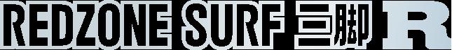 レッドゾーンサーフ三脚R ロゴ
