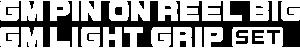 GMピンオンリールビッグ + GMライトグリップ セット ロゴ