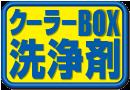 クーラーBOX洗浄剤 ロゴ